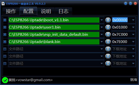 ESP8266 Firmware Address