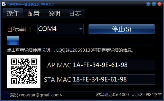 ESP8266 Firmware Program